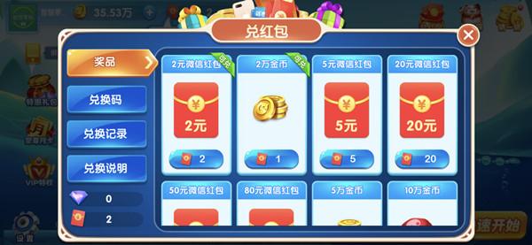 麦游捕鱼APP玩游戏免费领取2元微信红包活动 秒到账