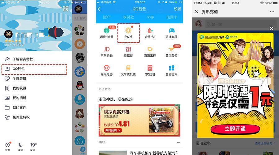 手机QQ钱包1元钱购买7天腾讯视频会员活动入口