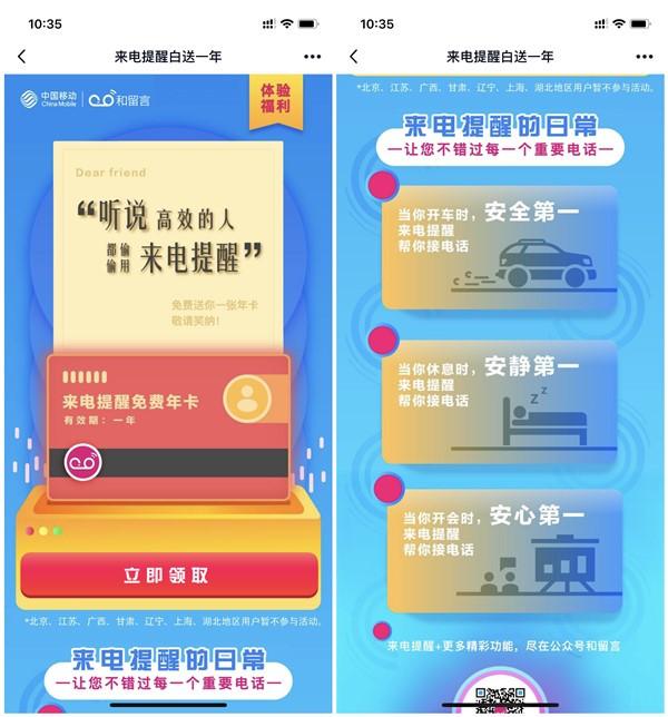 中国移动用户免费领取1年来电提醒 仅限部分地区