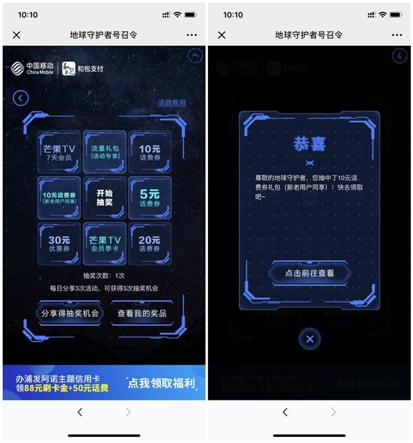 中国移动和包支付地球守护者号召令抽5-20元话费互动