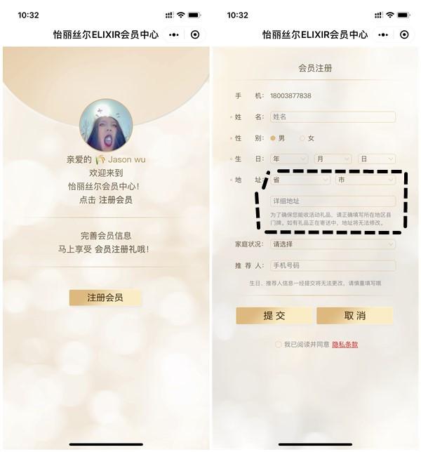 微信扫码注册怡丽丝尔会员免费领取护肤体验套装 15个工作日内发货