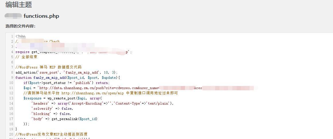 神马搜索引擎已支持MIP协议 Wordpress如何提交数据代码教程