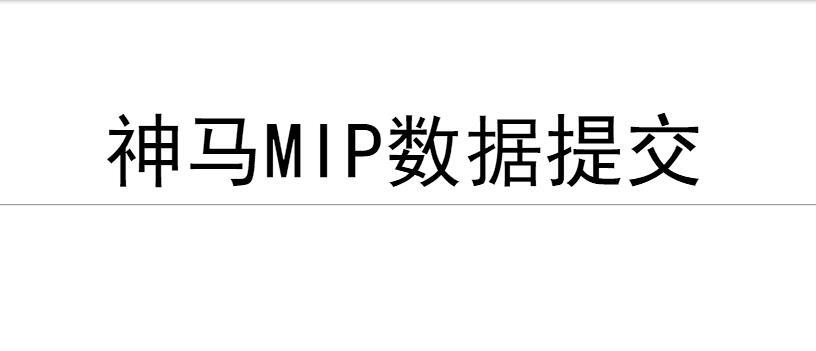 神马MIP数据提交