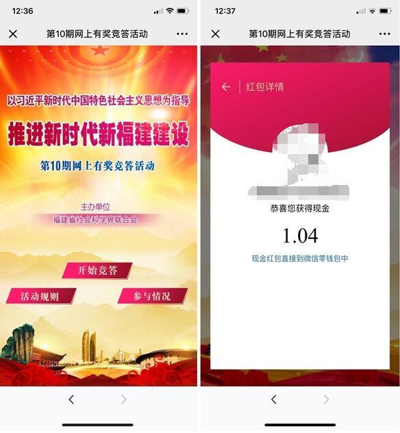 福建学堂微信第10期网上有奖竞答活动送现金红包 红包秒到帐