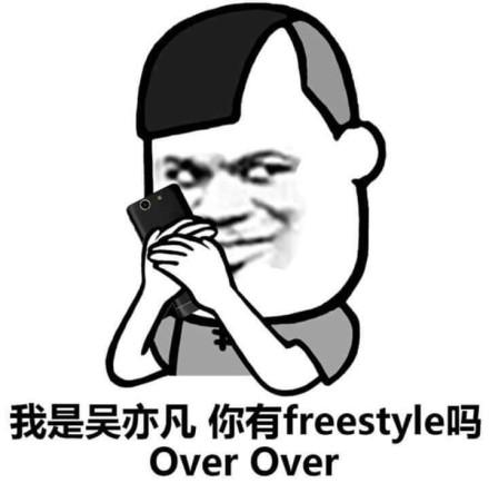 我是吴亦凡你有 freestyle吗 Overover_Overover_freestyle表情