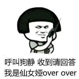 呼叫狗静,收到请回答,我是仙女娅 over over_over_狗静_仙女_呼叫_收到表情