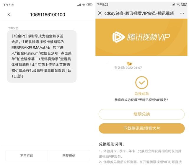 国际铂金协会微信注册领取7天腾讯视频会员