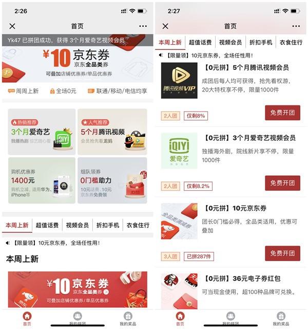 广东联通用户拼团元领取5个月腾讯视频会员、3个月爱奇艺会员等