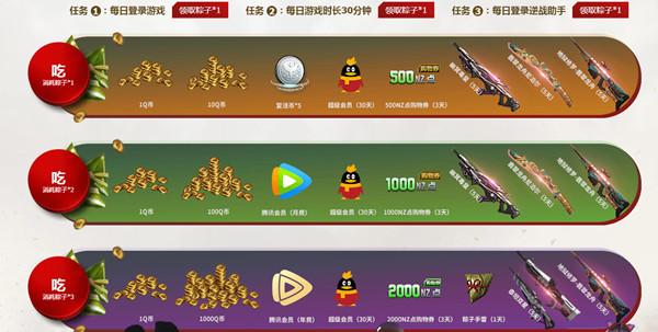 逆战6.7全新永久首发登录送装备 集粽子最高拿1000Q币