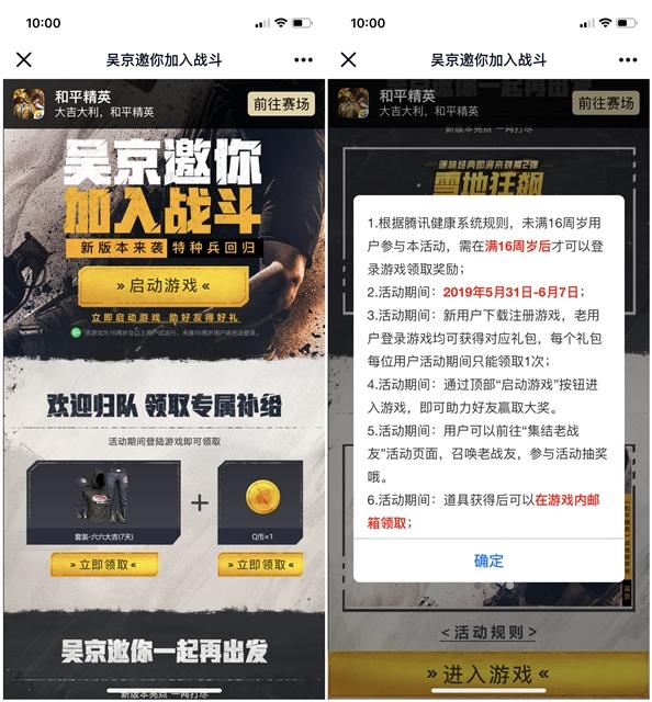 吴京邀你加入战斗 和平精英登录游戏即可领取1Q币