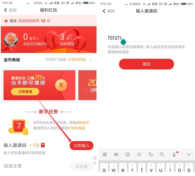 天天快报撸5元现金红包填写邀请码还可多领1元 提现秒到QQ钱包