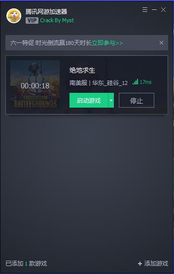 PC腾讯网游加速器绝地求生无限体验版下载 一直加速一直爽