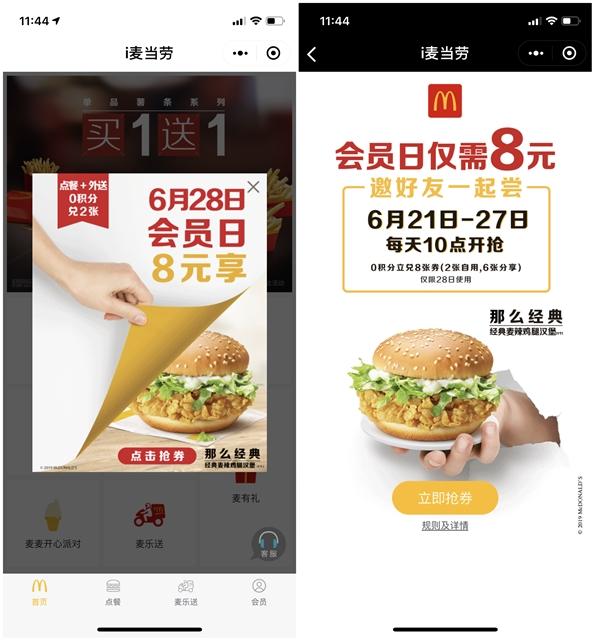 麦当劳小程序免费领取2张8元购辣腿堡卡券