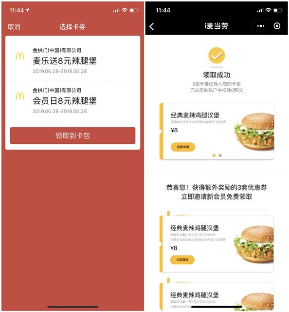 微信麦当劳小程序免费领取2张8元购辣腿堡卡券