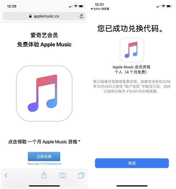 iPhone免费领取1~4个月Apple Music会员资格活动
