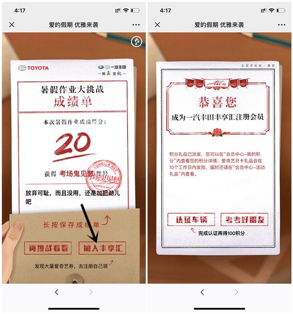 微信扫码一汽丰田注册丰享汇免费领1个月爱奇艺会员 非秒到