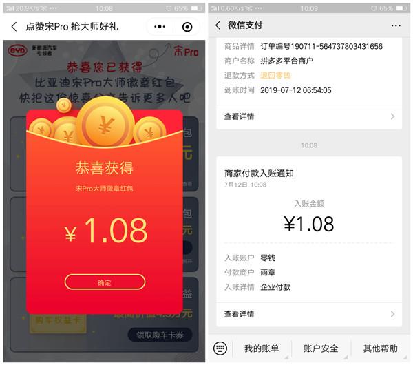 微信小程序点赞宋Pro 抢大师好礼免费送红包1元+ 黑号可以参与