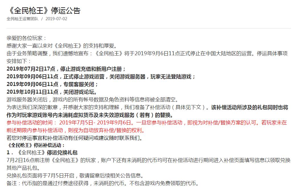 腾讯游戏《全民枪王》10月11日停运公告 再见枪王