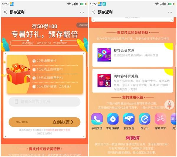 中国电信翼支付用户存50得100 专属预存翻倍好礼活动