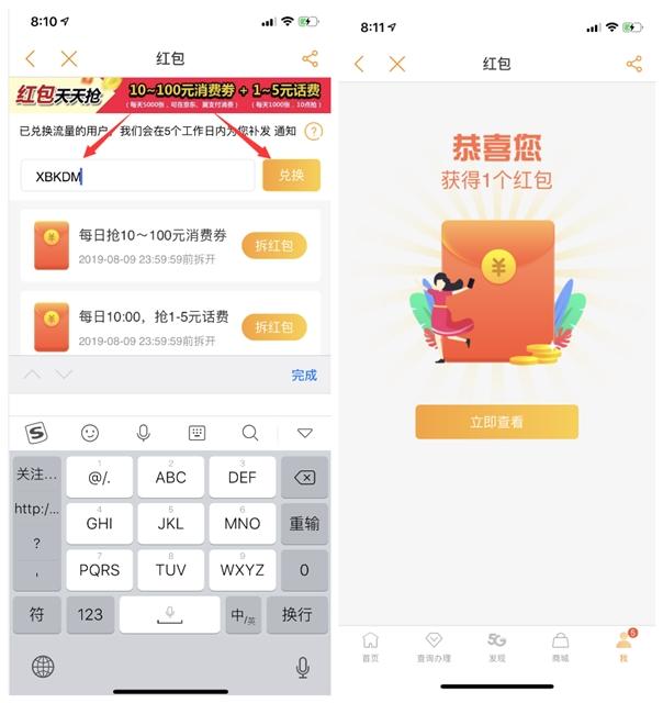 中国电信营业厅APP免费领取1元话费 其次限时抢话费亲测秒到