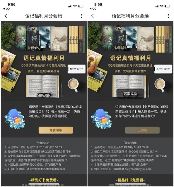 免费领取30天QQ阅读荣耀会员 每人限领一次