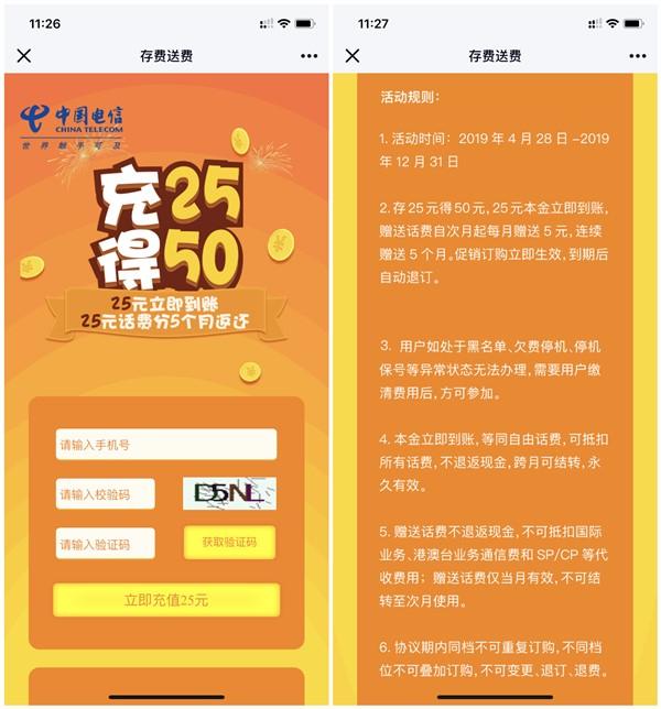 中国电信充25元话费得50元话费 其中25分5个月返还 限部分用户