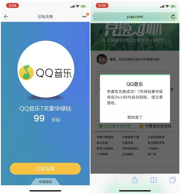 苏宁易购APP云钻免费兑换7天QQ豪华绿钻活动入口