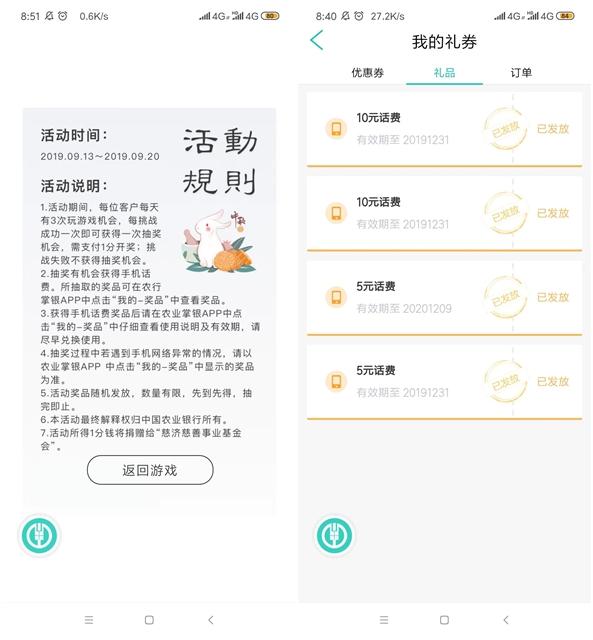 中国农业银行APP玩游戏贪吃蛇大作战赢手机话费