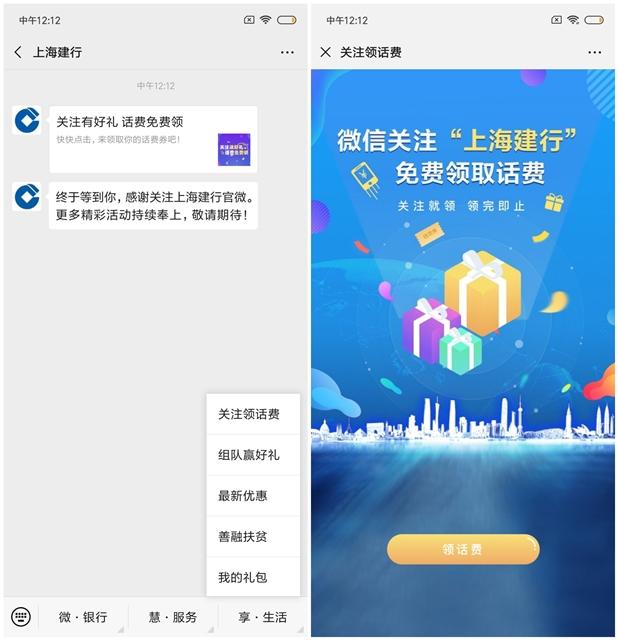 免费领取1元三网话费秒到 微信上海建行关注有礼送话费活动