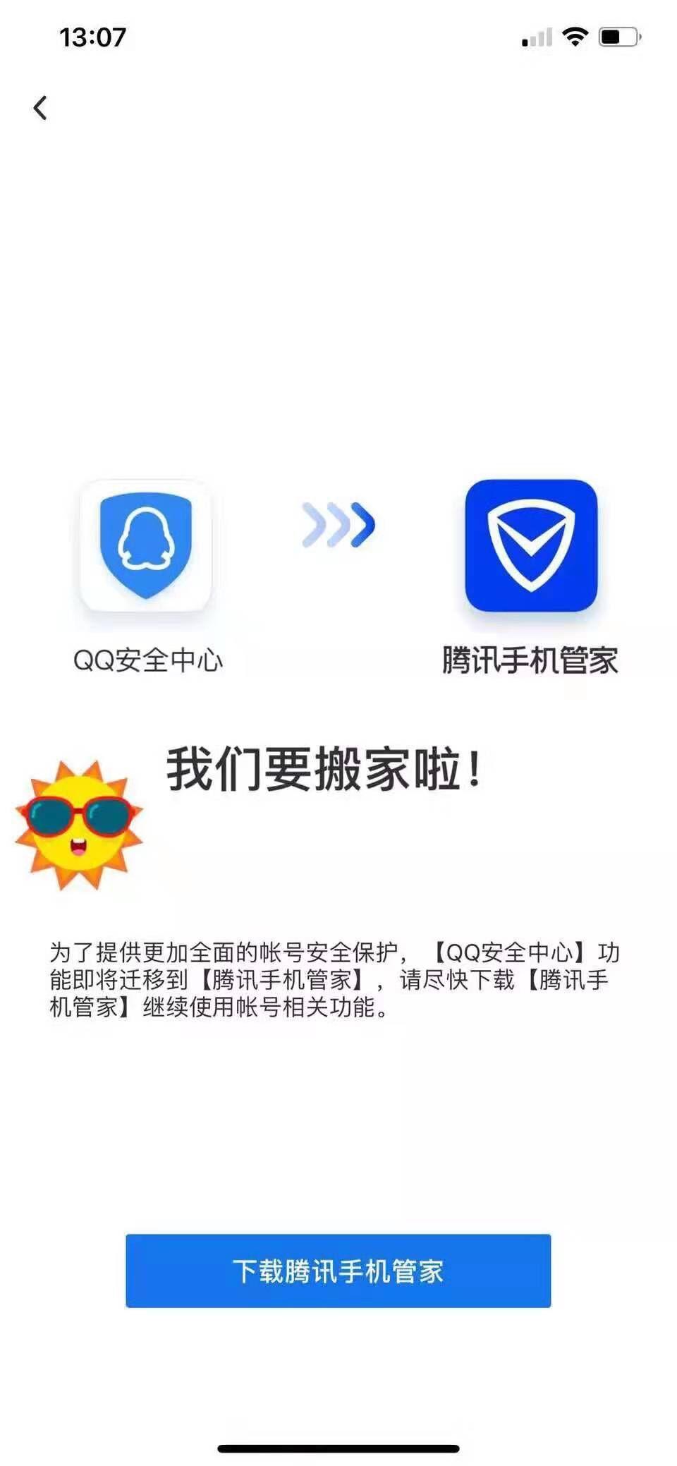 """QQ安全中心APP""""搬家""""是怎么回事?官方:即将迁移到腾讯手机管家"""