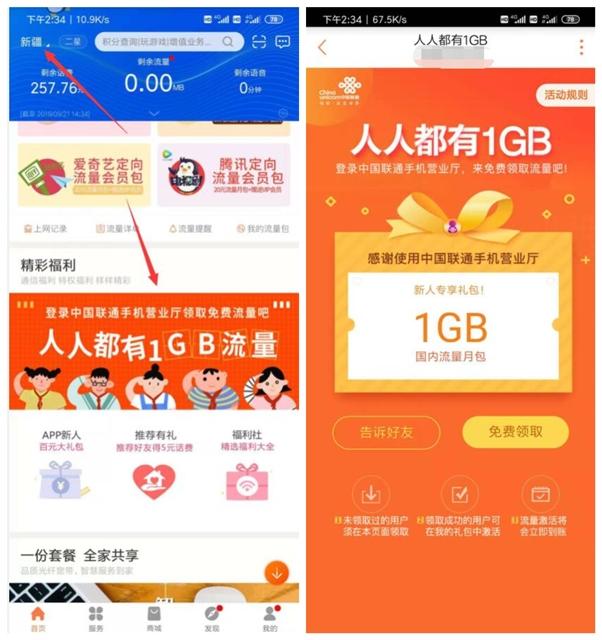 中国联通手机营业厅APP人人都有1GB活动 仅限新人领取