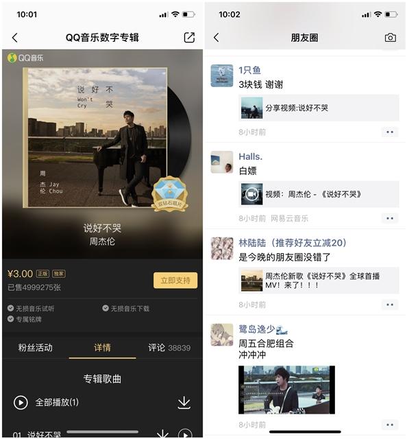 周杰伦新单曲《说好不哭》刷爆朋友圈火崩QQ音乐 新浪微博MV观看地址
