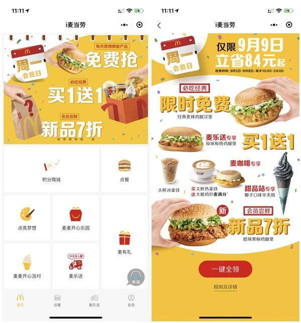 微信i麦当劳小程序8积分兑换免费麦辣鸡腿堡一个以买一送一、7折等优惠