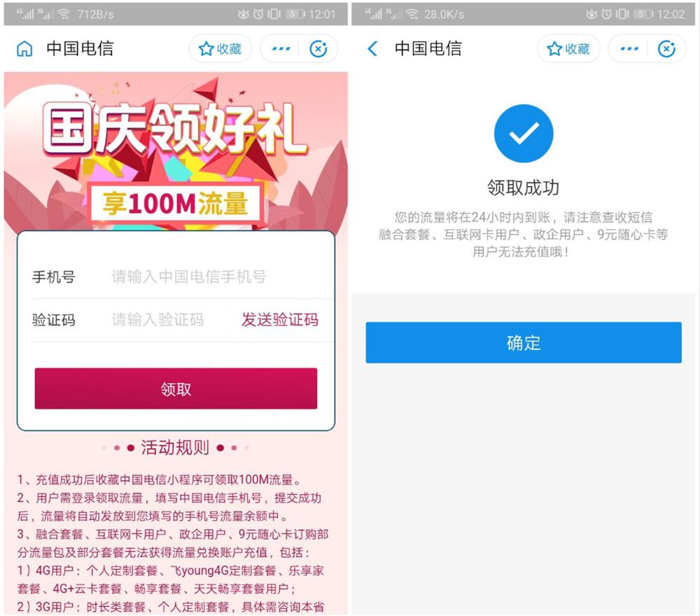 支付宝小程序中国电信免费领取100M电信流量活动