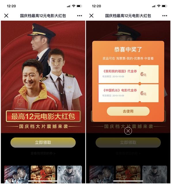 淘票票国庆档最高12元电影大红包免费领取