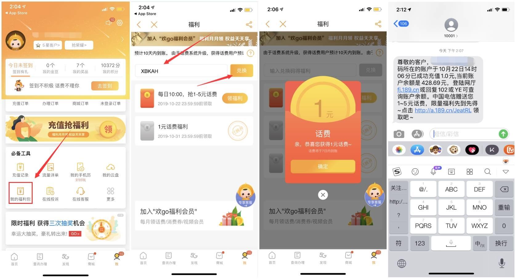 中国电信营业厅APP 新兑换码免费领取1元话费红包
