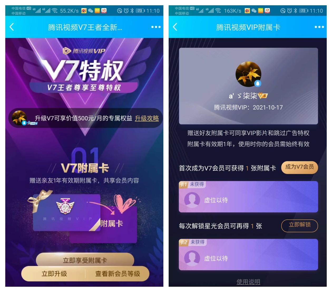 腾讯视频V7会员免费赠好友1年腾讯视频VIP附属卡