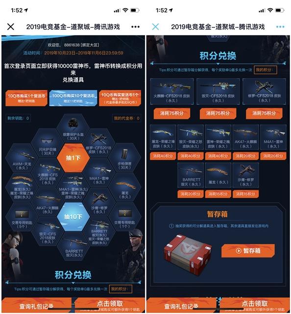 道聚城CF2019电竞基金活动 兑换CF永久武器、抽奖道具等