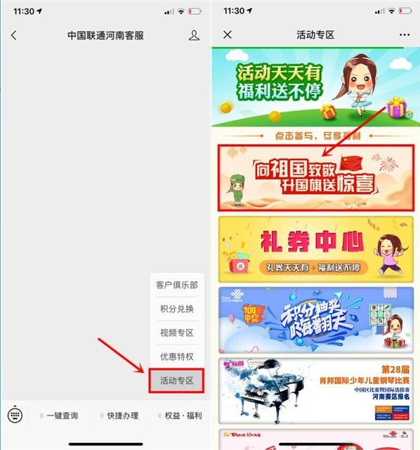 中国联通河南客服抽免费流量1G国内可用 限河南联通参与