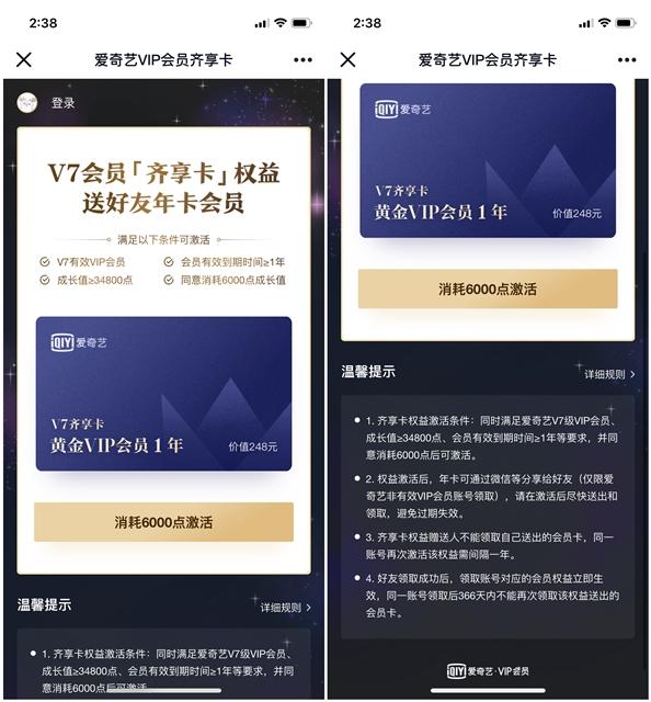 爱奇艺VIP7免费送好友爱奇艺年卡 消耗成长值即可