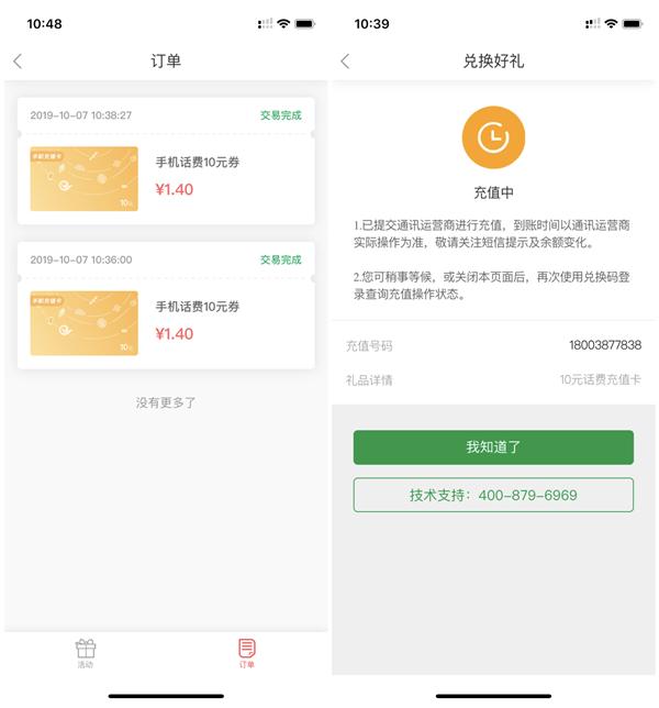中国银行APP月月特惠2.8元充值20元话费活动 秒到账