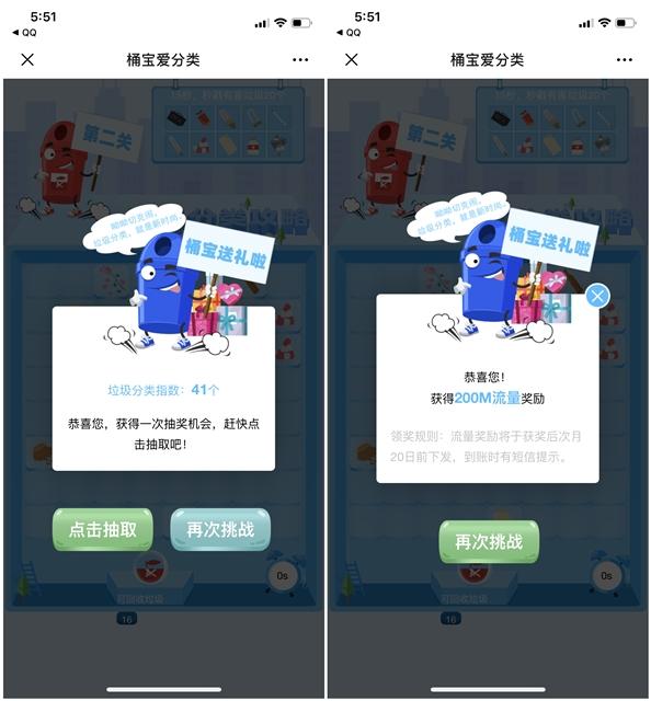 参与桶宝爱分类玩游戏抽中国移动流量 次月到帐