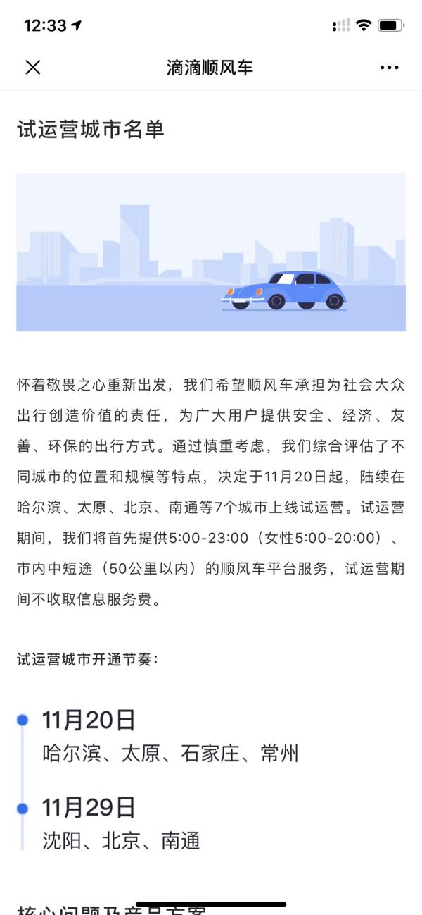 滴滴顺风车即将上线试运营 今日公布安全保障方案仅限部分城市