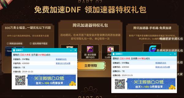 DNF嘉年华狂欢献礼 免费得最高24天黑钻活动不限新老用户