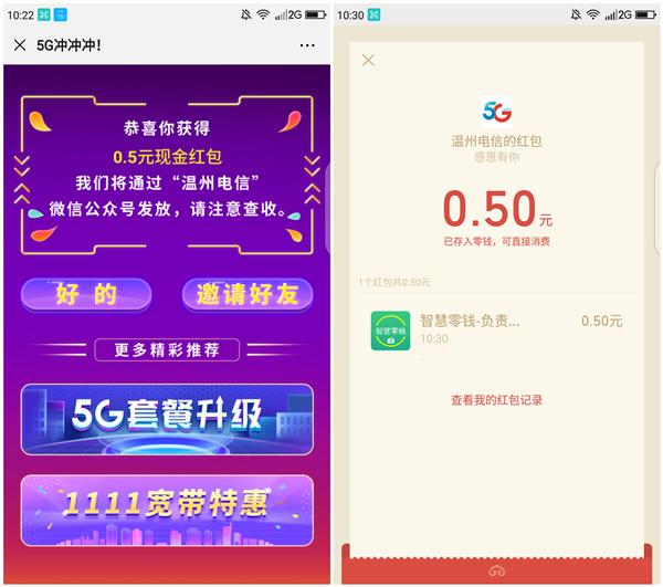 微信温州电信5G冲冲冲免费抽0.5-999元现金、爱奇艺年卡、星巴克卡