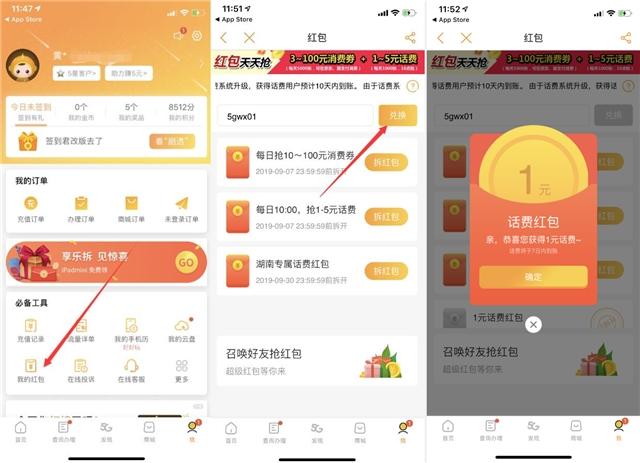 中国电信APP新免费领取1元话费兑换码