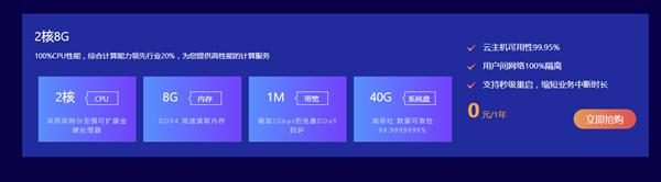 京东云新用户0元抢1年2核8G1M云服务器 每日10、15点开抢