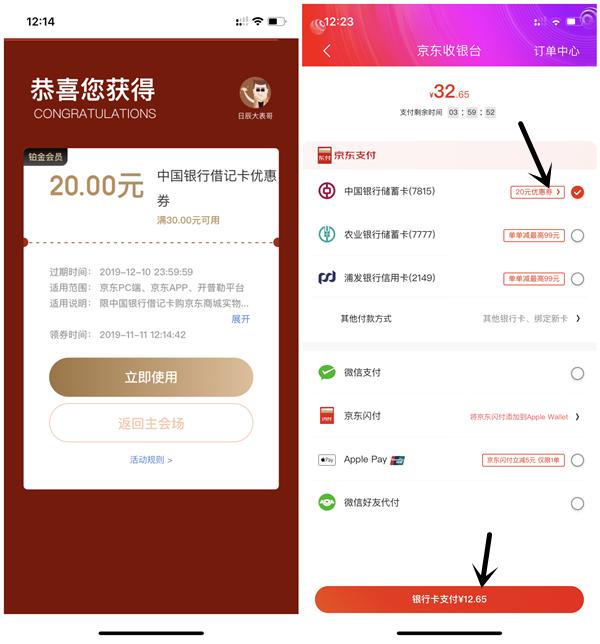 中国银行APP生活专区免费领取30元减20元京东支付抵扣券活动