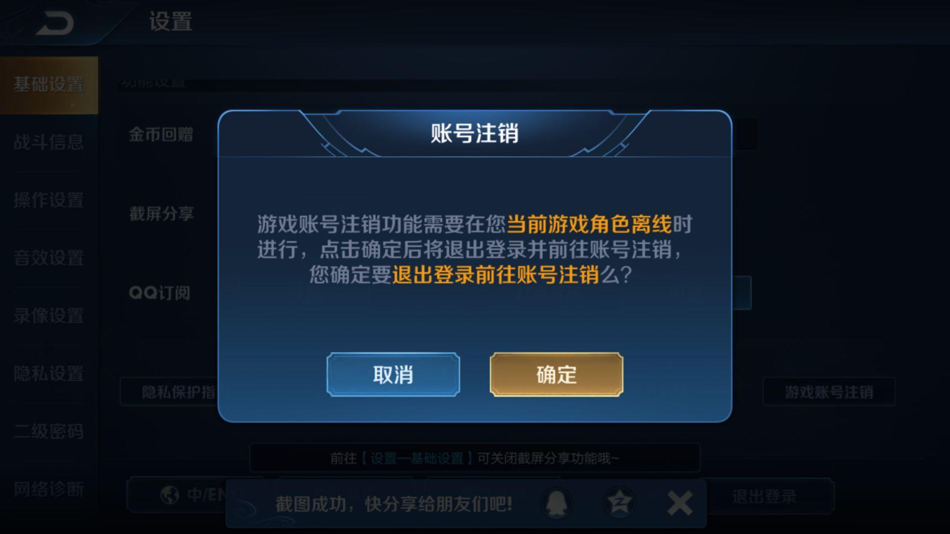 王者荣耀上线角色注销新功能 不想要角色可以注销掉了!
