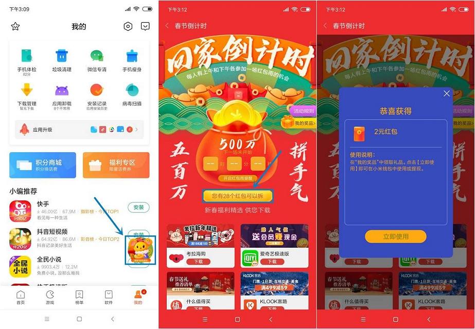 小米手机用户参与春节倒计时活动 免费抽红包、各种应用会员等